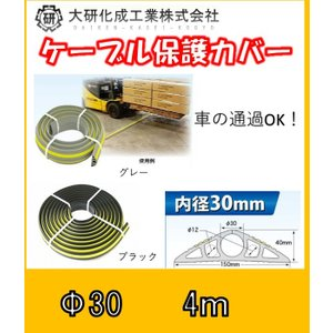 大研化成 ケーブルプロテクター φ30X4M|yorozuyaseybey
