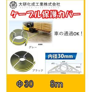 大研化成 ケーブルプロテクター φ30X8M|yorozuyaseybey