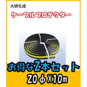 大研化成 ケーブルプロテクター φ20X10M お得な2本セット|yorozuyaseybey