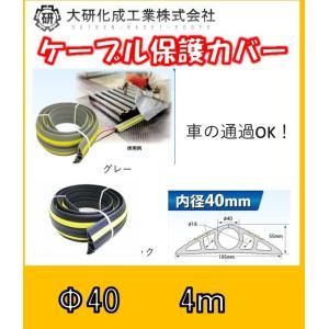 大研化成 ケーブルプロテクター φ40X4M|yorozuyaseybey