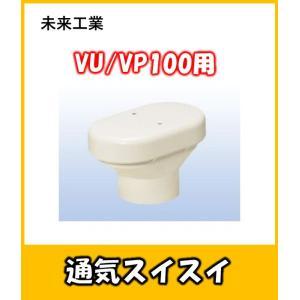 未来工業 通気スイスイBIG 100用 VVD-100|yorozuyaseybey