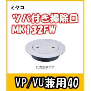 ミヤコ ツバ付掃除口(VP/VU兼用) 40A MK132FW-40|yorozuyaseybey