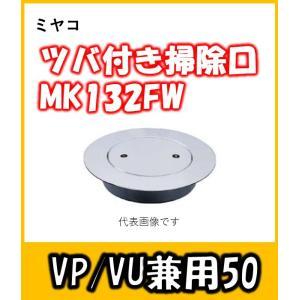 ミヤコ ツバ付掃除口(VP/VU兼用) 50A MK132FW-50|yorozuyaseybey