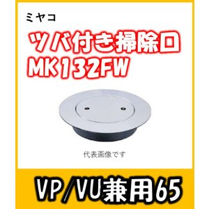 ミヤコ ツバ付掃除口(VP/VU兼用) 60A MK132FW-60|yorozuyaseybey