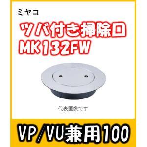 ミヤコ ツバ付掃除口(VP/VU兼用) 100A MK132FW-100|yorozuyaseybey