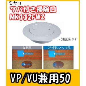 ミヤコ ツバ付掃除口 つや消しメッキ(VP/VU兼用) 50A MK132FWZ-50|yorozuyaseybey