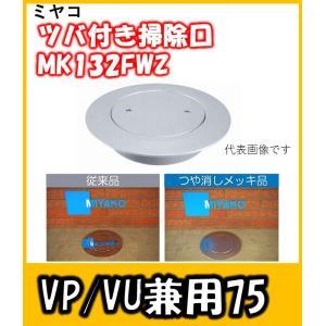 ミヤコ ツバ付掃除口 つや消しメッキ(VP/VU兼用) 75A MK132FWZ-75|yorozuyaseybey