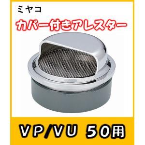 カバー付アレスター (VP/VU兼用) MS91W-50|yorozuyaseybey