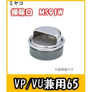 カバー付アレスター (VP/VU兼用) MS91W-65|yorozuyaseybey