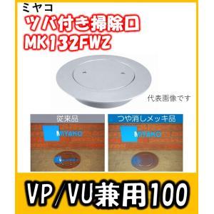 ミヤコ ツバ付掃除口 つや消しメッキ(VP/VU兼用) 100A MK132FWZ-100|yorozuyaseybey