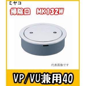 ミヤコ ツバ付掃除口(VP/VU40兼用) MK132W-40|yorozuyaseybey