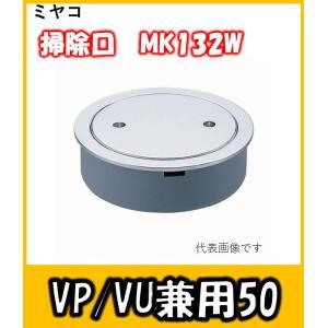 ミヤコ ツバ付掃除口(VP/VU50兼用) MK132W-50|yorozuyaseybey