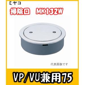 ミヤコ ツバ付掃除口(VP/VU75兼用) MK132W-75|yorozuyaseybey