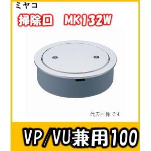 ミヤコ ツバ付掃除口(VP/VU100兼用) MK132W-100|yorozuyaseybey