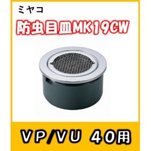 防虫目皿 (VP/VU40兼用) MK19CW-40 yorozuyaseybey