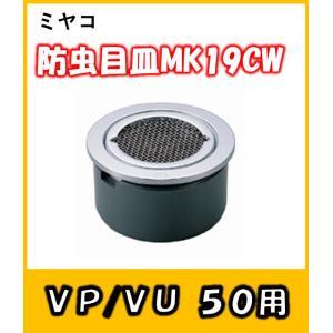 防虫目皿 (VP/VU50兼用) MK19CW-50|yorozuyaseybey