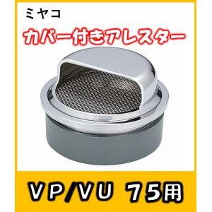 カバー付アレスター (VP/VU兼用) MS91W-75|yorozuyaseybey