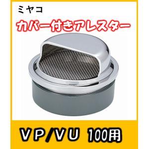 カバー付アレスター (VP/VU兼用) MS91W-100|yorozuyaseybey