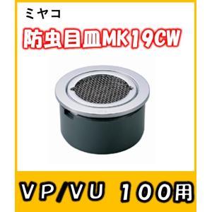 防虫目皿 (VP/VU100兼用) MK19CW-100|yorozuyaseybey