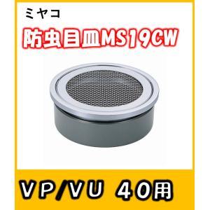 防虫目皿 (VP/VU40兼用) MS19CW-40|yorozuyaseybey