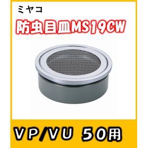 防虫目皿 (VP/VU50兼用) MS19CW-50|yorozuyaseybey