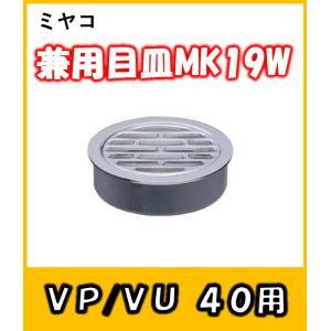 スリーブ目皿 (VP/VU兼用) MK19W-40 yorozuyaseybey
