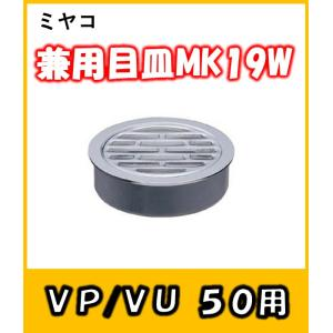 スリーブ目皿 (VP/VU兼用) MK19W-50 yorozuyaseybey