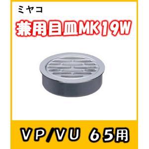 スリーブ目皿 (VP/VU兼用) MK19W-65 yorozuyaseybey