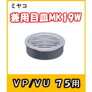 スリーブ目皿 (VP/VU兼用) MK19W-75 yorozuyaseybey