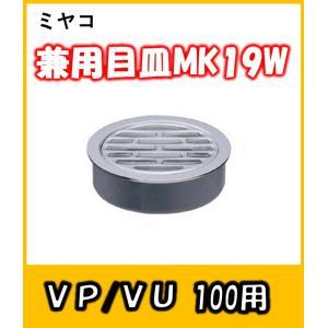 スリーブ目皿 (VP/VU兼用) MK19W-100 yorozuyaseybey