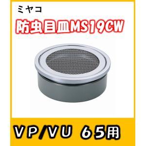 防虫目皿 (VP/VU65兼用) MS19CW-65 yorozuyaseybey