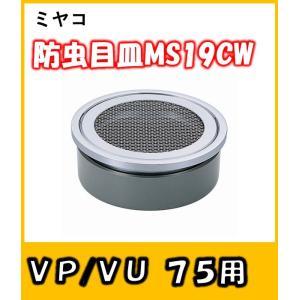 防虫目皿 (VP/VU75兼用) MS19CW-75|yorozuyaseybey