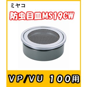 防虫目皿 (VP/VU100兼用) MS19CW-100 yorozuyaseybey