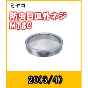 防虫目皿 外ネジ M18C 20 (G3/4) 管用平行ねじ用|yorozuyaseybey