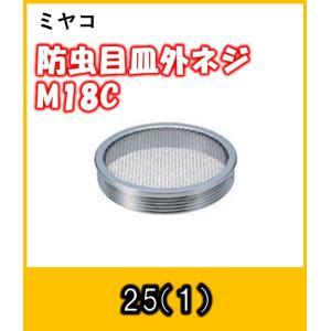 防虫目皿 外ネジ M18C 25 (G1) 管用平行ねじ用 yorozuyaseybey