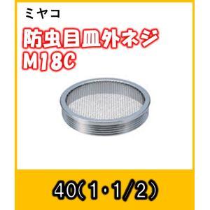 防虫目皿 外ネジ M18C 40 (G11/2) 管用平行ねじ用 yorozuyaseybey