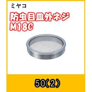 防虫目皿 外ネジ M18C 50 (G2) 管用平行ねじ用 yorozuyaseybey