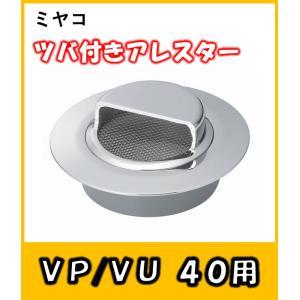 ツバ付アレスター(VP/VU40兼用) MK91FW-40  ミヤコ|yorozuyaseybey