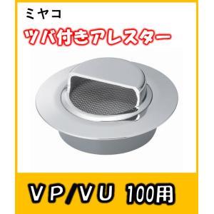 ツバ付アレスター(VP/VU100兼用) MK91FW-100  ミヤコ|yorozuyaseybey