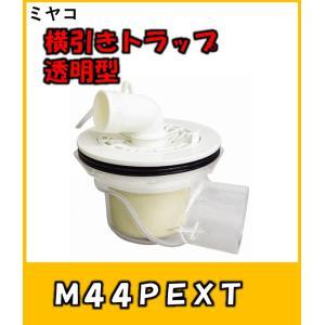 ミヤコ 横引トラップ M44PES 50|yorozuyaseybey
