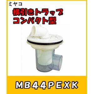 ミヤコ  洗濯機横引トラップ コンパクト型 MB44PEK 50|yorozuyaseybey