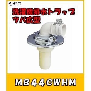 ミヤコ  クリーン型洗濯機排水トラップ ツバ広型 MB44CWHM 50|yorozuyaseybey
