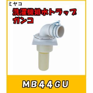 ミヤコ  洗濯機排水トラップ GUNCO  MB44GU 50|yorozuyaseybey