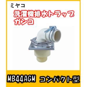 ミヤコ    洗濯機排水トラップ ガンコ コンパクト型 MB44AGM 50|yorozuyaseybey