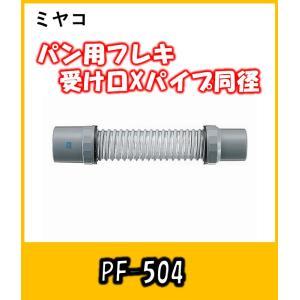 ミヤコ パン用フレキ    PF-504 受口Xパイプ同径|yorozuyaseybey