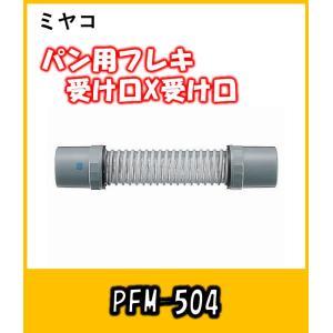 ミヤコ パン用フレキ    PFM-504 受口X受口|yorozuyaseybey