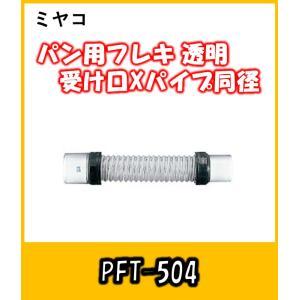 ミヤコ  パン用フレキ 透明継手付 PFT-504  受口Xパイプ同径|yorozuyaseybey