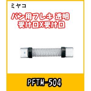 ミヤコ  パン用フレキ 透明継手付 PFTM-504  受口X受口|yorozuyaseybey