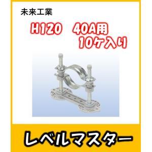 レベルマスター40A H120 10ケ入 未来工業   LM-40A12|yorozuyaseybey