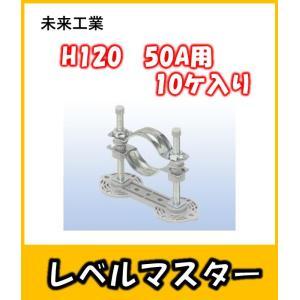レベルマスター50A H120 10ケ入 未来工業   LM-50A12|yorozuyaseybey